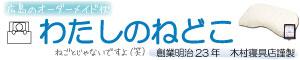 オーダー枕(まくら)は広島市の木村寝具店へ。