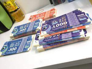 広島市プレミアム商品券の束