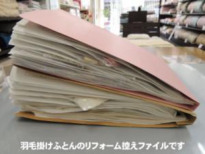 羽毛布団をリフォームされた方の控えを閉じたファイル。記録を丁寧に保管しています