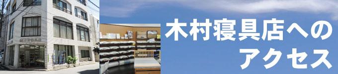 広島市の寝具専門店木村寝具店へのアクセスバナー