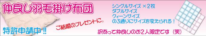 広島の木村寝具店オリジナルサイズ可能な羽毛掛け布団のバナー