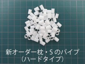 8000pillowh-pipe-set