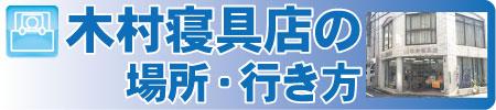 木村寝具店への行き方、アクセス方法
