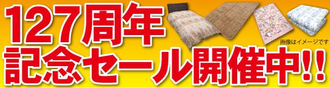 木村寝具店127周年記念セール開催中です