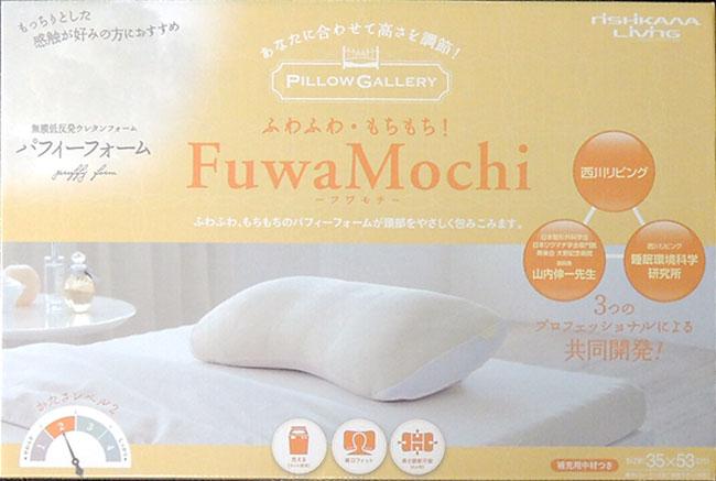 まくら紀行ー第6回・ピローギャラリーシリーズフワモチ枕(西川リビング)