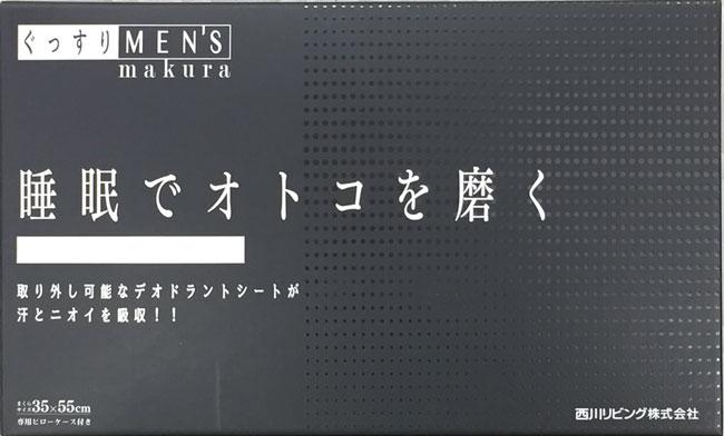 まくら紀行ー第3回・ぐっすりMENSまくら(西川リビング)