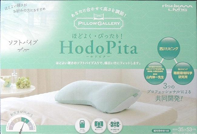 まくら紀行ー第5回・ピローギャラリーシリーズホドピタ枕(西川リビング)