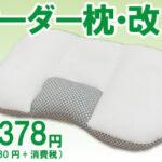 木村寝具店のオーダー枕改4378円(税込)のイメージ