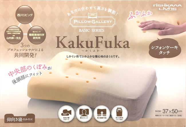 まくら紀行ー第11回・ピローギャラリーシリーズカクフカ枕(西川リビング)