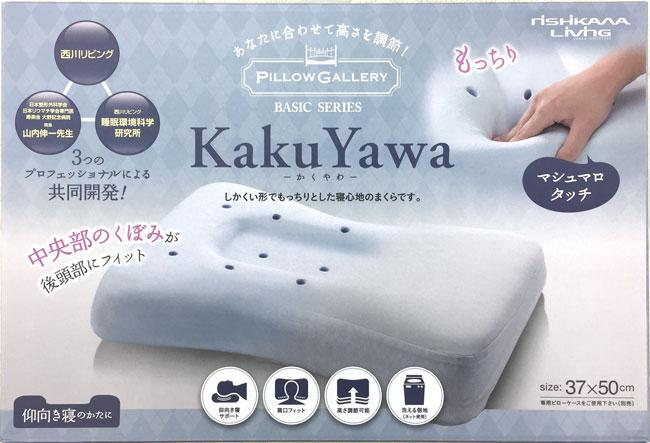 まくら紀行ー第12回・ピローギャラリーシリーズカクヤワ枕(西川リビング)