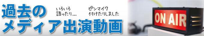 広島の木村寝具店、過去のメディア出演記録バナー