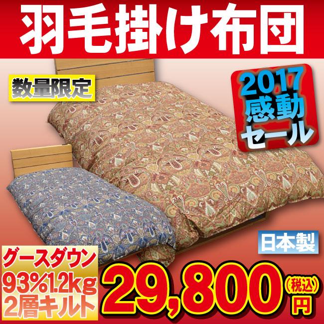 2017年感動をありがとうセールお知らせ・広島の木村寝具店(随時更新中)