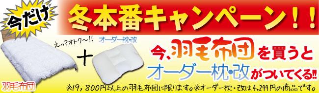 羽毛布団お得な最終キャンペーン開催!!