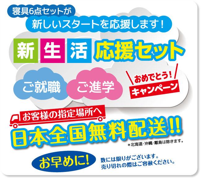 2019年新生活応援!!布団セットキャンペーン