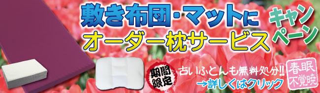 敷き布団・ベッドマットにオーダー枕(4,299円)サービスキャンペーン開催!