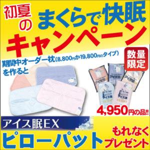 木村寝具店の初夏のオーダー枕キャンペーン。期間中オーダー枕を作るとアイス眠EXのピローパットがサービス