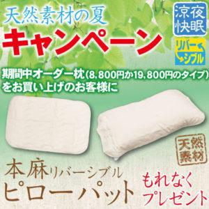 期間中オーダー枕お買い上げで涼しい本麻ピローパットプレゼント