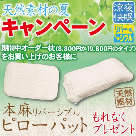 天然素材の夏キャンペーン開催(令和2年7月17日~)