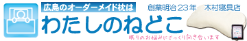 広島の老舗オーダー枕・寝具専門店|創業131年の木村寝具店
