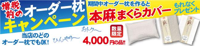 木村寝具店のオーダー枕キャンペーンバナー