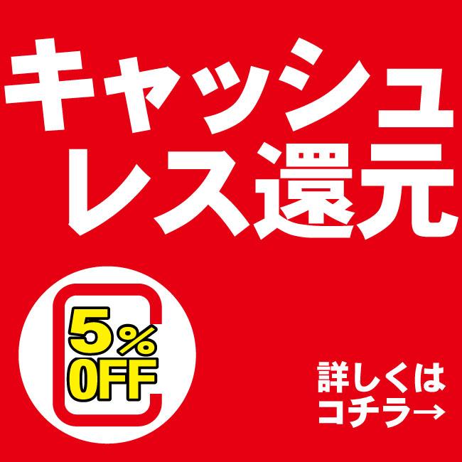 クレジットカード・キャッシュレス決済で5%OFF!