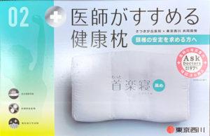 医師がすすめる健康枕・もっと首楽寝まくらのパッケージ画像