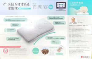 医師がすすめる健康枕・もっと首楽寝まくらのパッケージ画像裏面