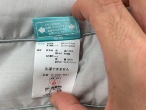 医師がすすめる健康枕・もっと首楽寝枕の品質表示。洗えませんと大きく書いてある