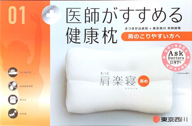 まくら紀行ー第15回・「医師がすすめる健康枕」もっと肩楽寝(西川株式会社)